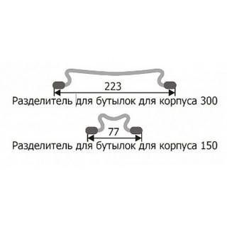 Разделитель для бутылок, карго 150мм, хр. 90002711 (ТОЛЬКО ПОД ЗАКАЗ)