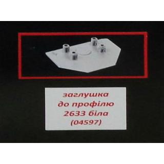 Заглушка HV32-17 белая для  профиля 2633